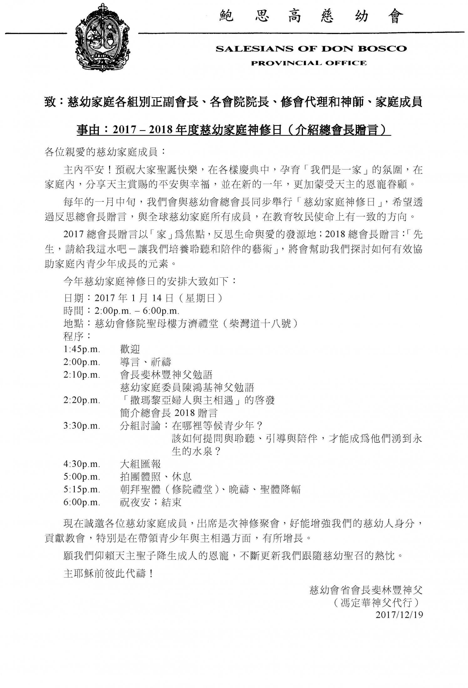 2017-2018-慈幼家庭神修日-邀請信 Page 1