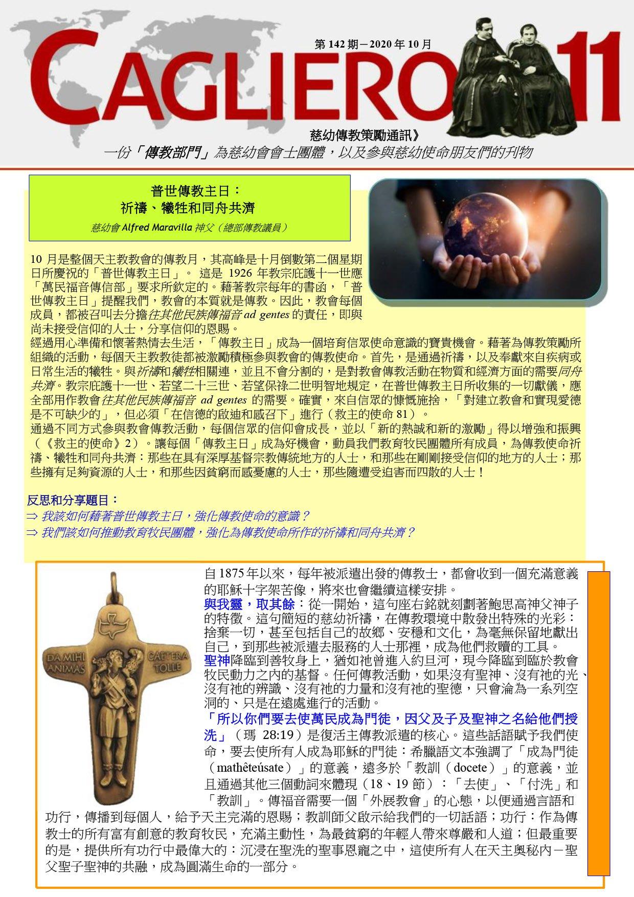 Cagliero 11 2020 10 CHIN-1
