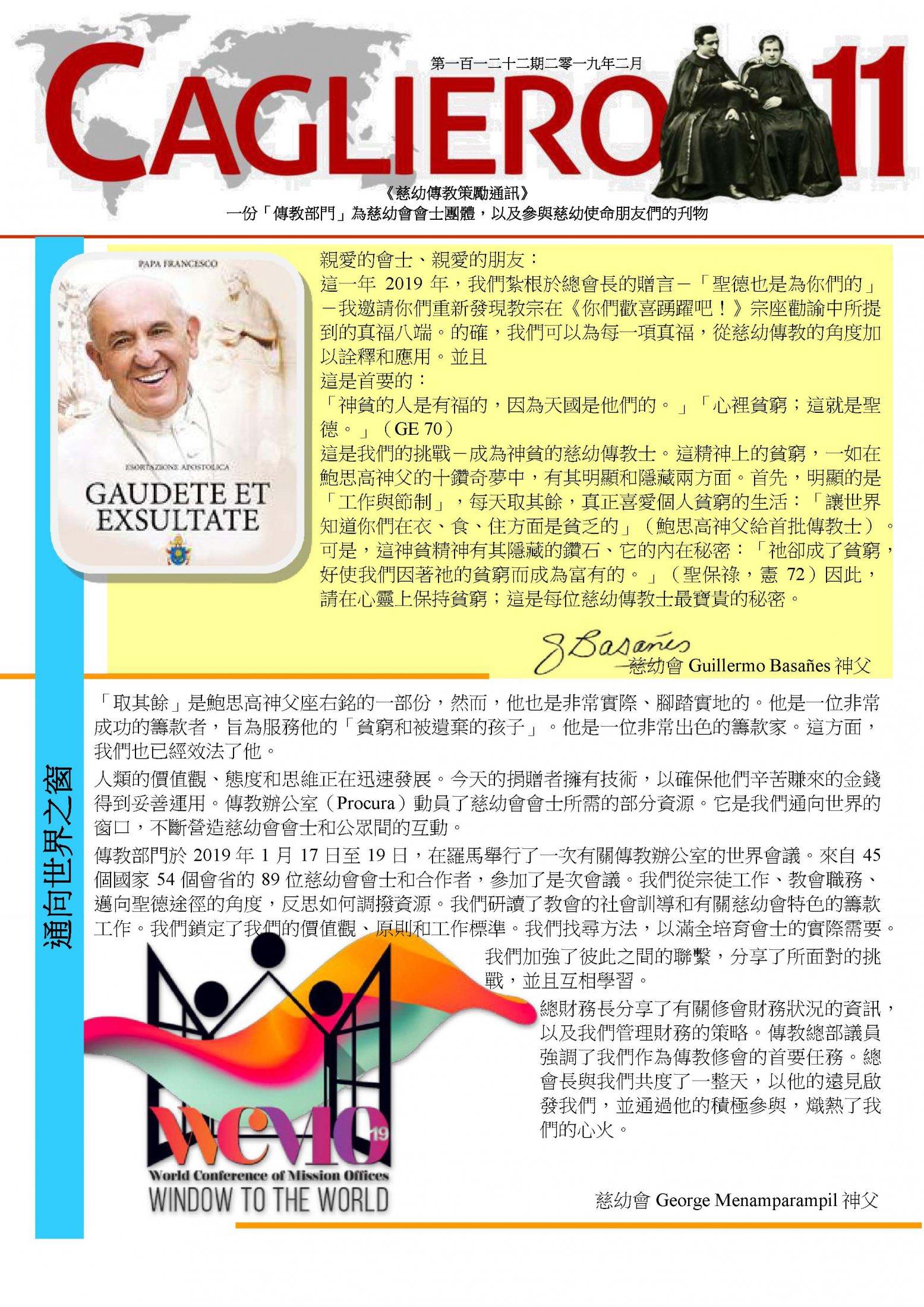Cagliero 11 February 2019 中文 Page 1