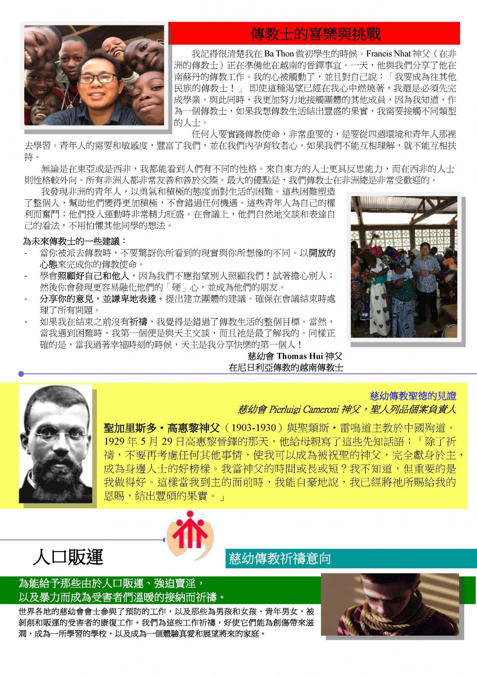 Cagliero 11 February 2019 中文 Page 2