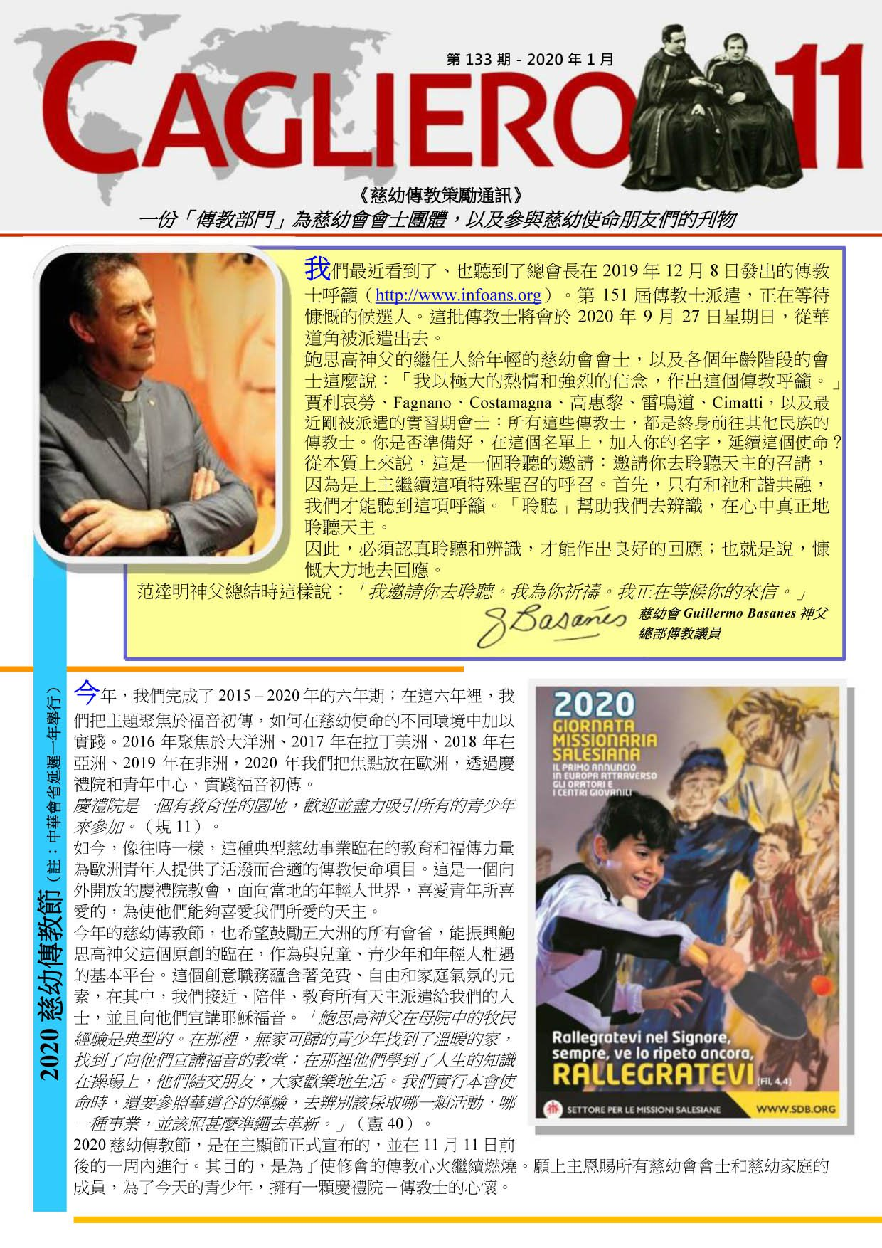 Cagliero 11 Jan 2020 中文-1