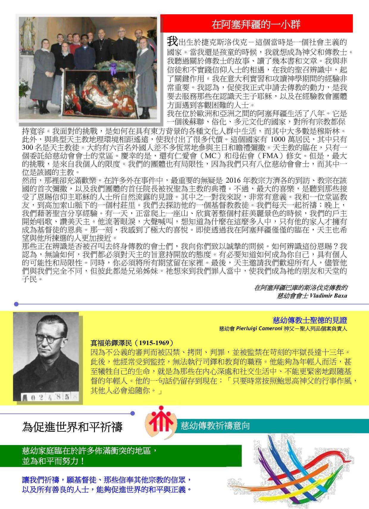 Cagliero 11 Jan 2020 中文-2
