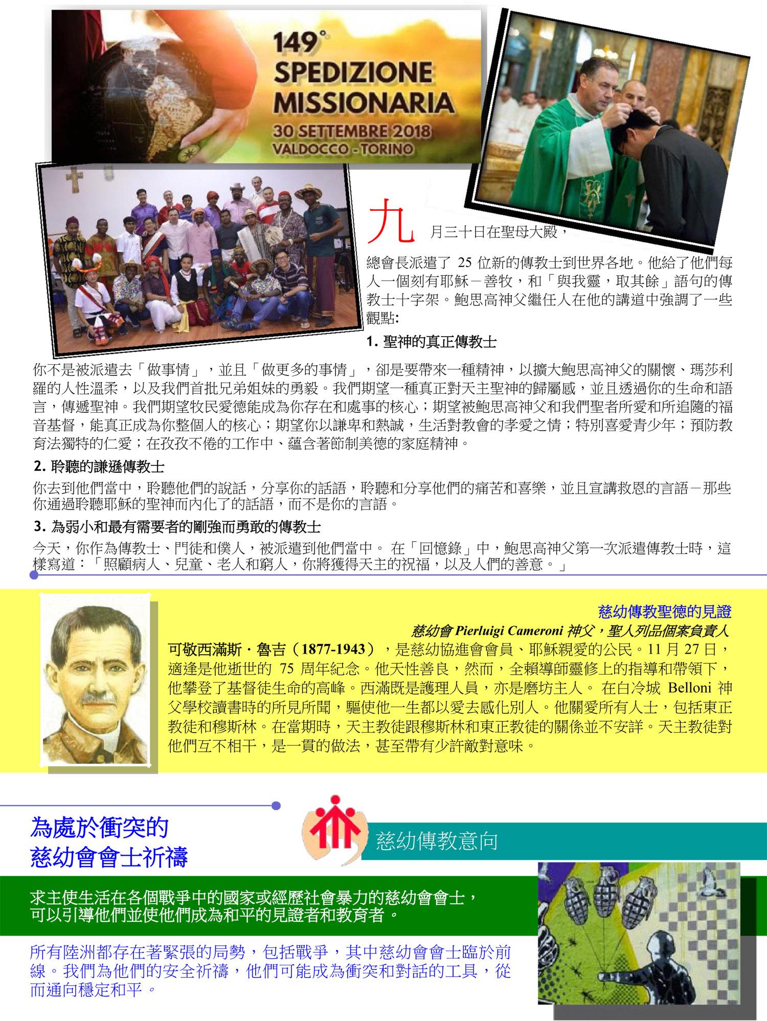 Cagliero 11 November 2018  中文-2
