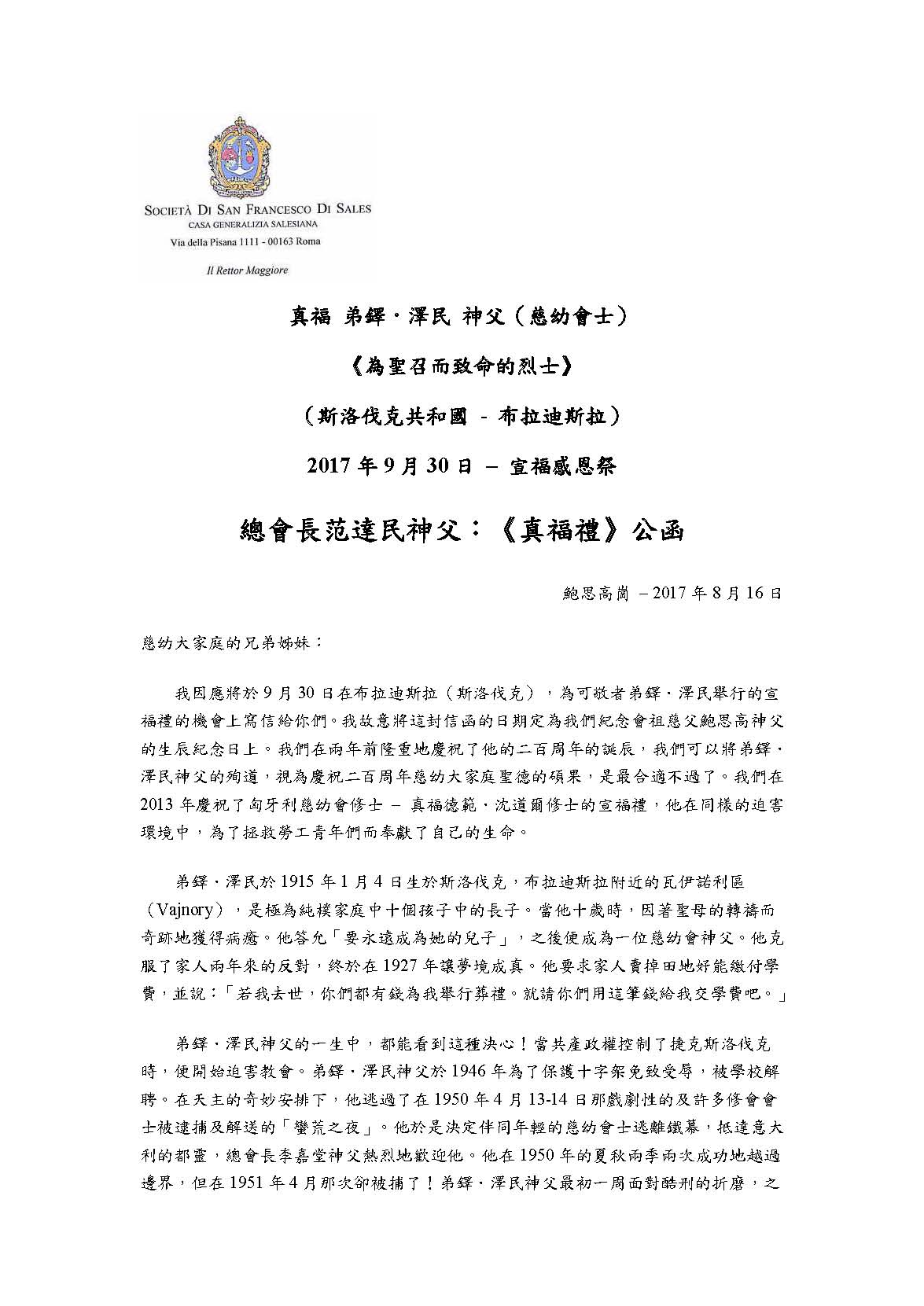 Martyr For Vocation(中英文, 真福弟鐸澤民神父)-1 Page 1