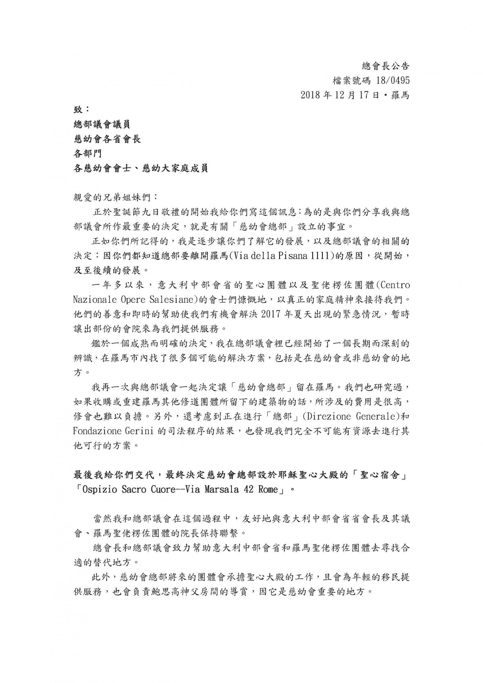 總會長公告 181217 Page 1