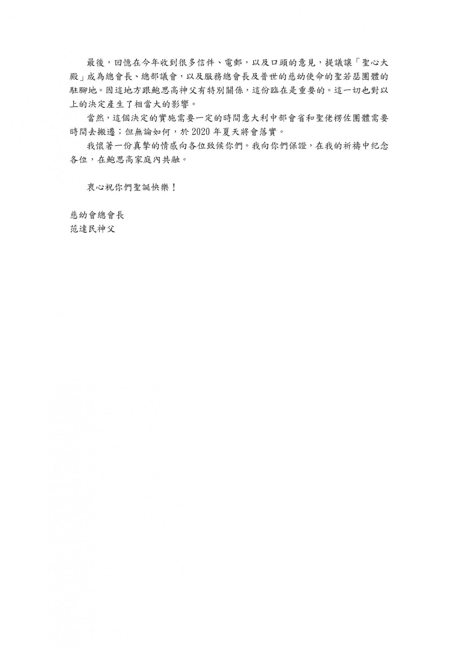 總會長公告 181217 Page 2