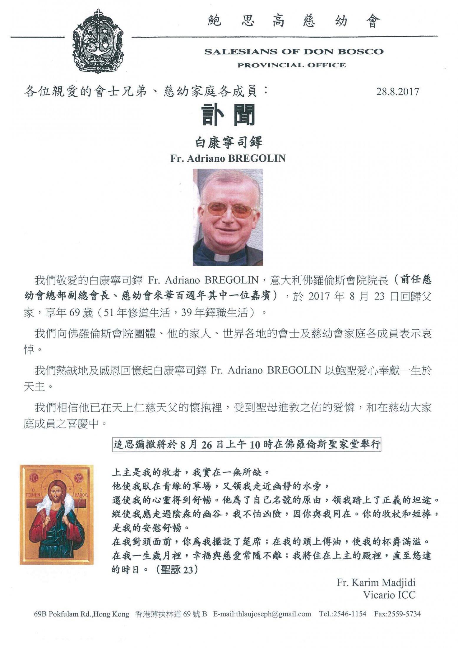 訃聞 前慈幼會副總會長白康寧司鐸 Fr. Adriano BREGOLIN安息主懷 Page 1