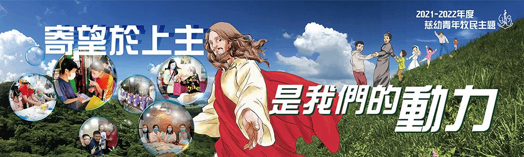 牧民主題banner-op-01